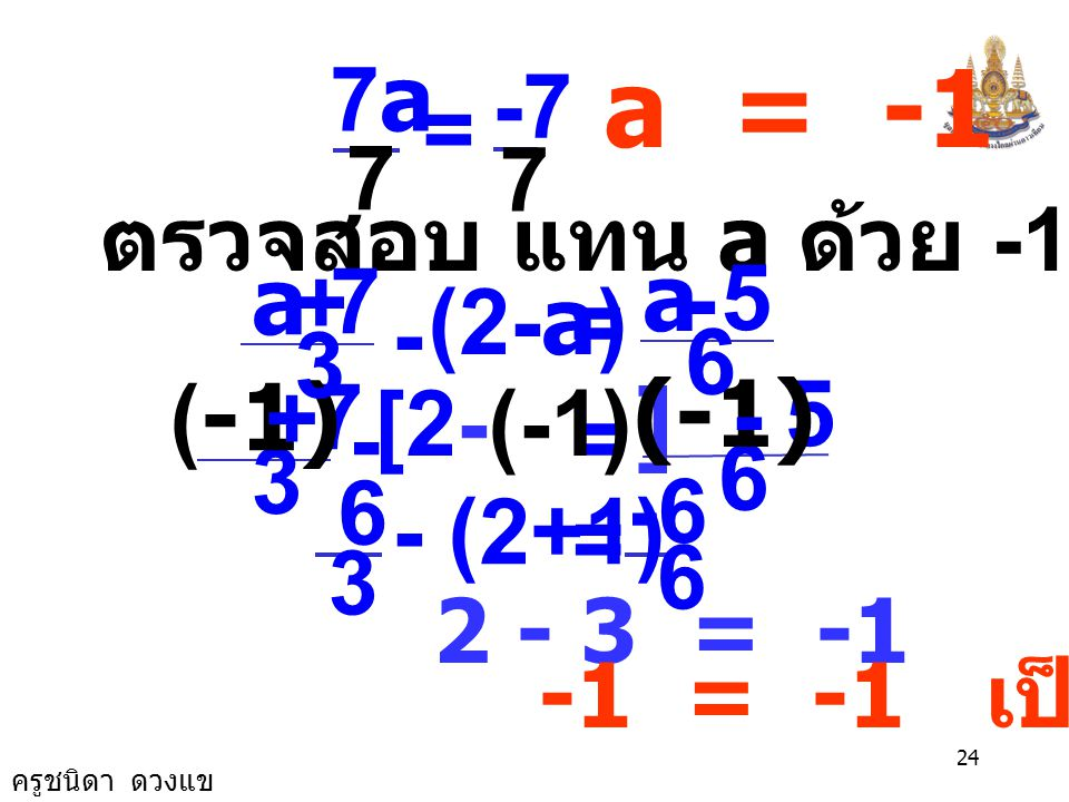 a = -1 3 7 a = + - (2-a) 6 5 3 7 (-1) = + - [2-(-1)] 6 5 - (2+1) 7a -7